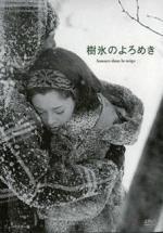 Juhyo no yoromeki (Affair in the Snow)