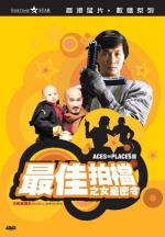 Jui gaii paak dong zi neoi wong mat ling (Aces Go Places III: Our Mand From Bond Street)
