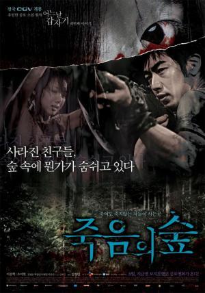 Dark Forest (Juk-eum-yi soop)