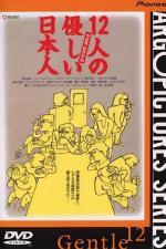 Juninin no yasashii nihonjin (Gentle 12)