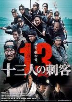 Thirteen Assassins (13 assassins)