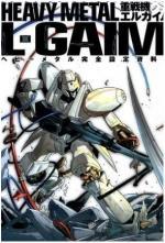 Heavy Metal L-Gaim (TV Series)