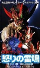 Jushin Thunder Liger: Fist of Thunder