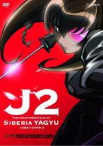 Jubei-chan 2: The Counterattack of Siberia Yagyu (Serie de TV)