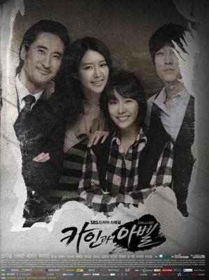 Ka-in-gwa A-bel (Serie de TV)