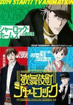 Kabukichō Sherlock (Serie de TV)