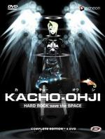 Kacho Oji: Hard Rock Saves the Space (Serie de TV)