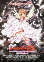 Kâdokaputâ Sakura: Fûin sareta kâdo (Cardcaptor Sakura: The Sealed Card)