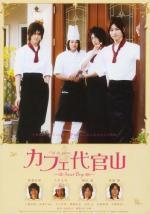 Kafe Daikanyama: Suwîto bôizu