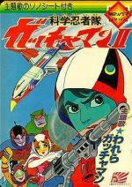 Kagaku ninja tai Gatchaman (TV Series)