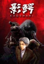 Kagewani (Serie de TV)