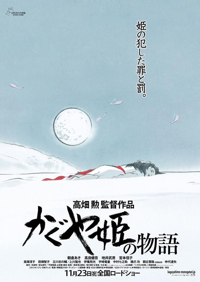 Cine y series de animacion - Página 14 Kaguya_hime_no_monogatari-384141472-large