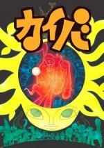 Kaiba (Serie de TV)
