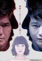 Kaibutsu (TV)