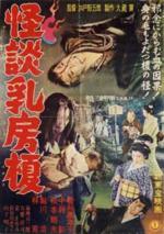 Ghost of Chibusa Enoki