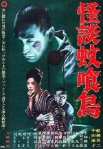 Ghost Story of Kakui Street