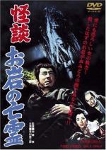 Ghost of Oiwa
