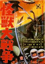 Kaijû daisenso - Kaijû daisenso Kingughidorah tai Gojira (War of the Monsters) (Godzilla vs. Monster Zero)