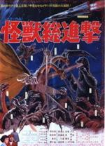 Kaijû sôshingeki (Destroy All Monsters)