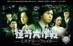 Kaiki Daisakusen: Mystery File (Miniserie de TV)
