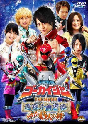 Pirate Squadron Gokaiger (Serie de TV)