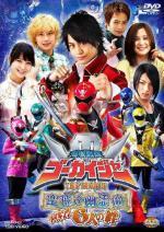 Kaizoku sentai Gôkaijâ (Serie de TV)