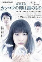 Kakkô no Tamago wa Dare no Mono (Serie de TV)