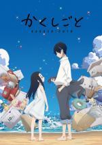 Kakushigoto (Serie de TV)