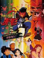 Kamen no Ninja Akakage (Serie de TV)