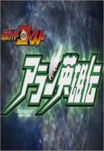 Kamen Rider Ghost - The Legend of Hero Alain (Serie de TV)