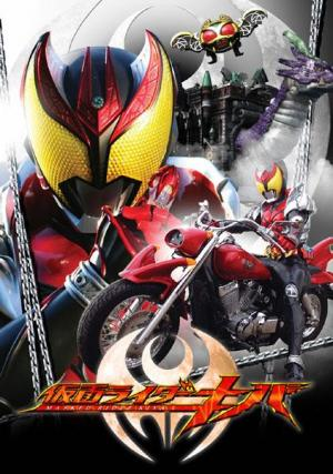Kamen Rider Kiva (TV Series)