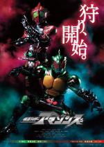 Kamen Rider Amazons (Serie de TV)
