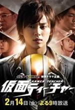 Kamen Teacher Special (TV)