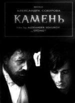 Kamen (The Stone)