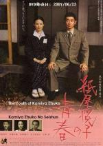 Kamiya Etsuko no seishun (The Youth of Kamiya Etsuko)