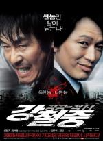 Kang Cheol-joong: Gong-gong-eui Jeok 1-1 (Public Enemy Returns) (Public Enemy 3)