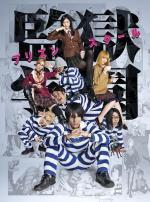 Kangoku Gakuen: Prison School (Miniserie de TV)