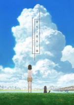 Kanojo to Kanojo no Neko: Everything Flows (TV)
