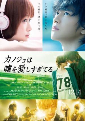 https://pics.filmaffinity.com/kanojo_wa_uso_wo_aishisugiteiru-280455790-mmed.jpg