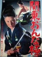 Kanto Woman Scoundel