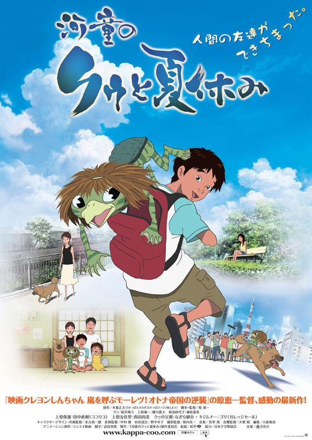 El Cine de Animación Japonés - Página 2 Kappa_no_ku_to_natsu_yasumi_summer_days_with_coo-582243479-large