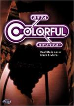 Colorful (TV Series)