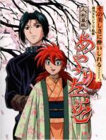 Puppet Master Sakon (Tales of Puppetmaster Sakon) (TV Series)