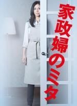 Kaseifu no Mita (TV Series)