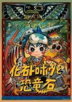 Kaseki Dorobou to Kyouryuuseki (Creators World 2011: Fossil Thief and Dinosaur Stones) (C)