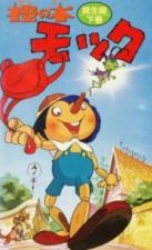 Kashi no ki Mokku (Mokku of the Oak Tree) (Serie de TV)