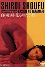 Kashin no takamari