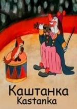 Kashtanka (C)