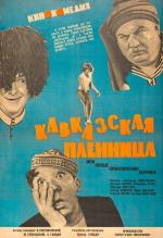 Kavkazskaya plennitsa, ili Novye priklyucheniya Shurika