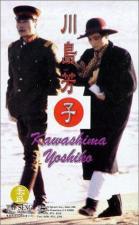 The Last Princess of Manchuria